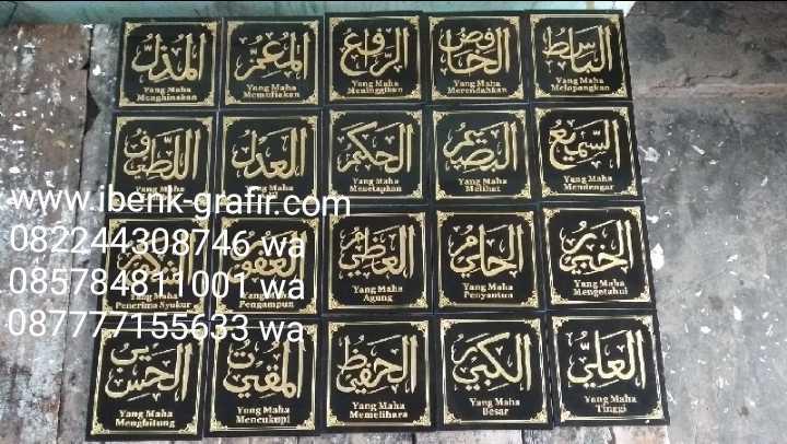 grafir kaligrafi asmaul husna